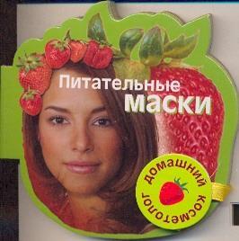 Питательные маски (миниатюрное издание)