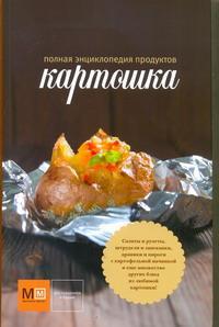 Полная энциклопедия продуктов. Картошка