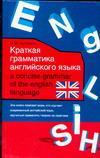 Краткая грамматика английского языка/ A Concise Grammar of the English Language