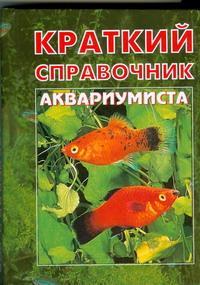 Краткий справочник аквариумиста