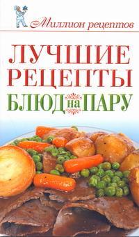 Лучшие рецепты блюд на пару
