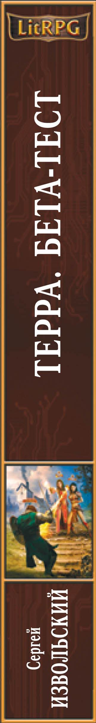 Терра. Бета-тест