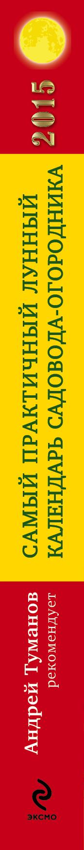 """Андрей Туманов и """"Ваши 6 соток"""" рекомендуют: Самый практичный лунный календарь садовода-огородника 2015"""