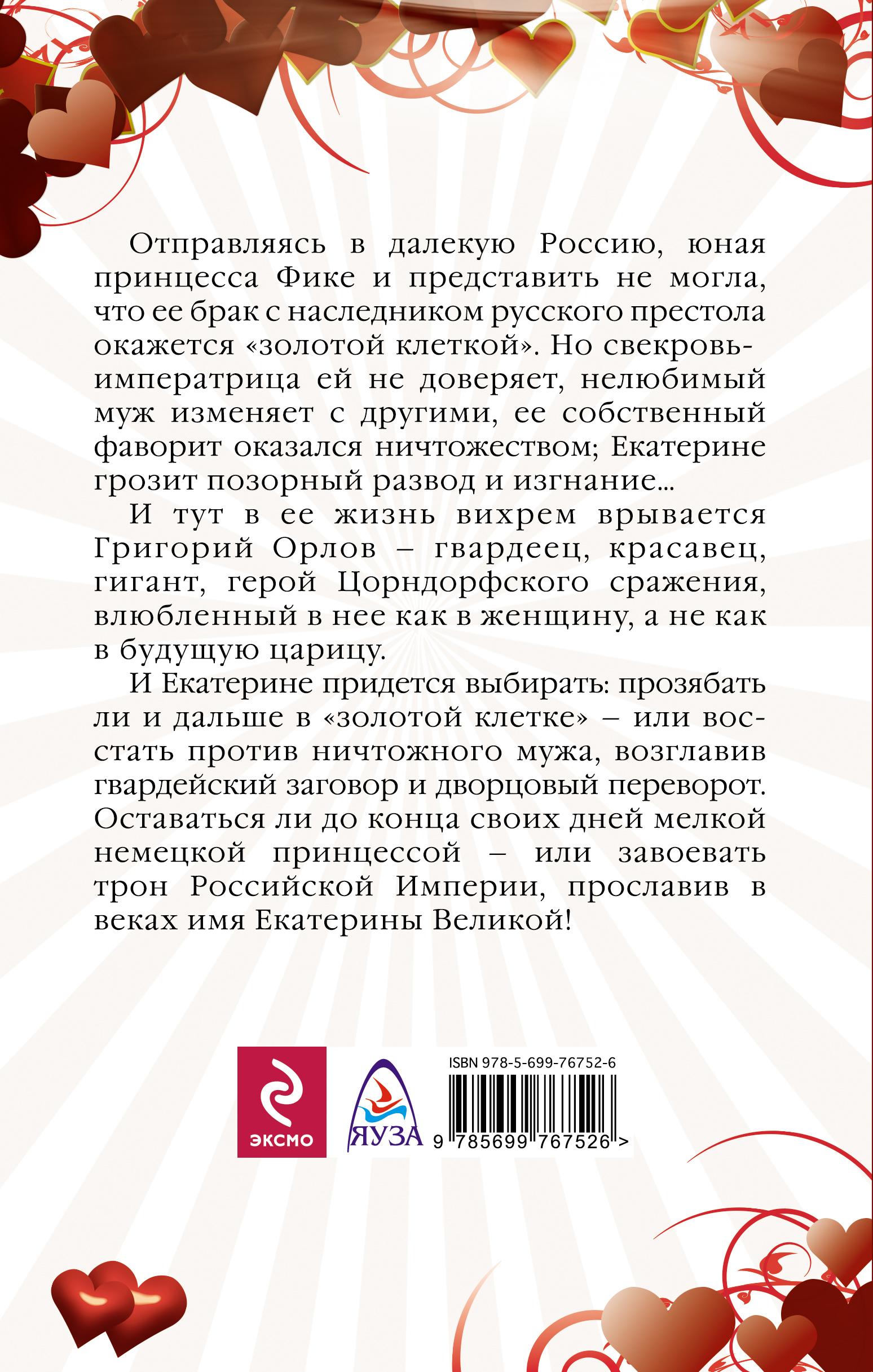 """Юность Екатерины Великой. """"В золотой клетке"""""""