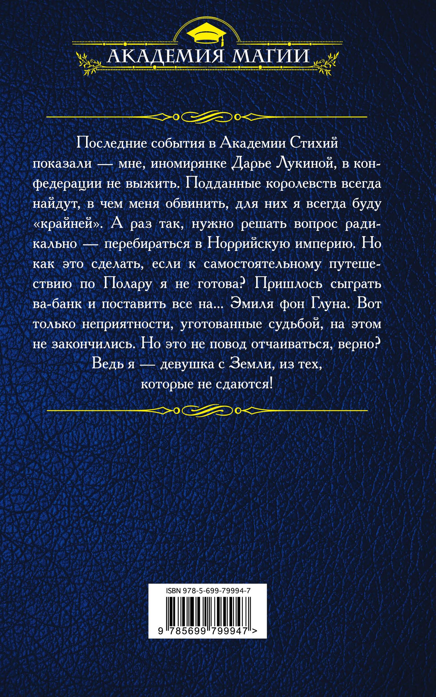 Академия Стихий. Покорение Огня