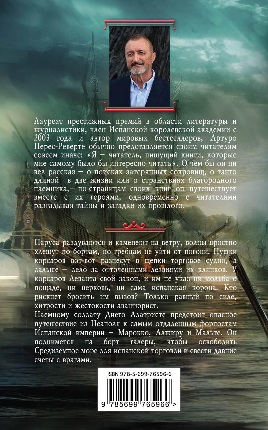 Корсары Леванта