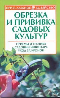 Обрезка и прививка садовых культур