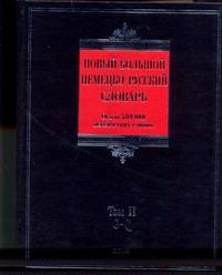 Новый большой немецко-русский словарь. В 3 томах. Том 2. G-Q