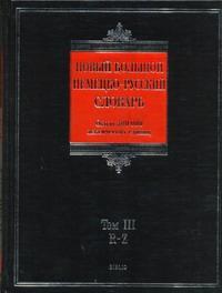 Новый большой немецко-русский словарь. В 3 томах. Том 3. R-Z