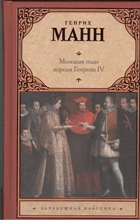 Молодые годы Генриха IV
