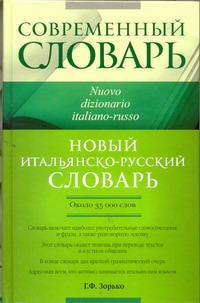 ����� ����������-������� ������� / Nuovo dizionario italiano-russo