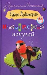 Новый русский попугай