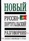Новый русско-португальский разговорник