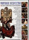 Мировое искусство. Мастера Северного Возрождения