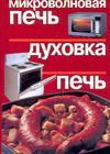 Микроволновая печь. Духовка. Печь