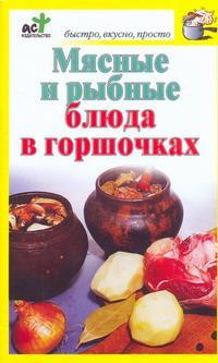 Мясные и рыбные блюда в горшочках