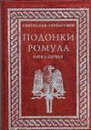 Подонки Ромула. Книга 1