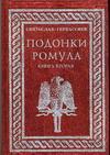 Подонки Ромула. Книга 2