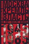 Москва. Кремль. Власть. 40 лет после войны. 1945-1985
