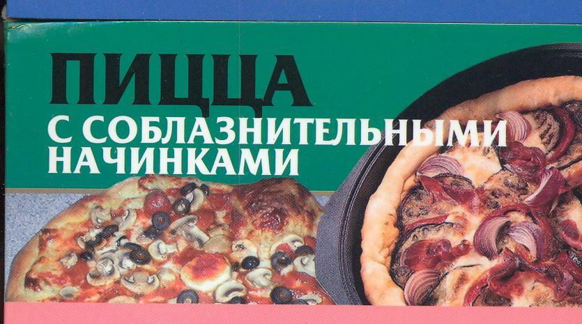 Пицца с соблазнительными начинками