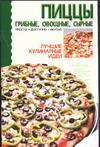 Пиццы: Грибные, овощные, сырные: Просто, доступно, вкусно