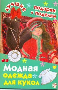 Модная одежда для кукол