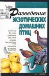 Разведение экзотических домашних птиц