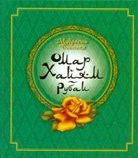 Мудрость Востока. Омар Хайям. Рубаи