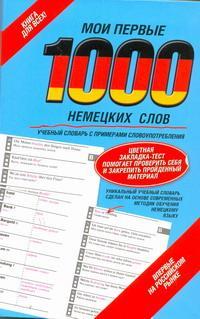 ��� ������ 1000 �������� ����. ������� ������� � ��������� �����������������