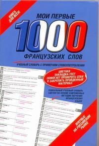 Мои первые 1000 французских слов