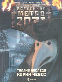 Метро 2033. Корни небес
