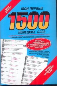Мои первые 1500 немецких слов