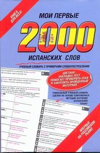 ��� ������ 2000 ��������� ����