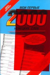 ��� ������ 2000 �������� ����
