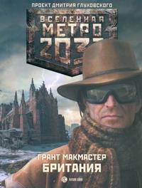 Метро 2033. Британия