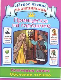 Принцесса на горошине. Ключевые слова. Обучение чтению / The Princess and the Pe