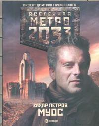 ����� 2033. ����
