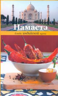Намастэ. Блюда индийской кухни
