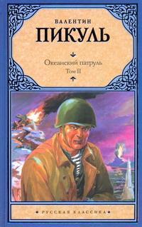 Океанский патруль. В 2 томах. Том 2. Ветер с океана