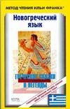 Новогреческий язык. Греческие сказки и легенды