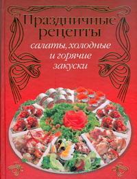 Праздничные рецепты. Салаты, холодные и горячие закуски