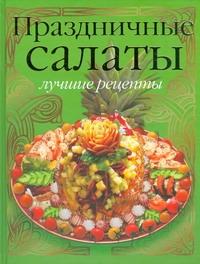 Праздничные салаты. Лучшие рецепты