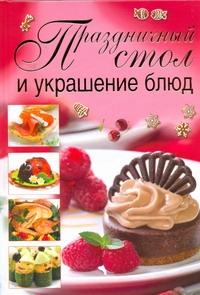 Праздничный стол и украшение блюд