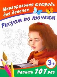 Рисуем по точкам. Многоразовая тетрадь для девочек