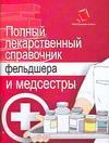 Полный лекарственный справочник фельдшера и медсестры