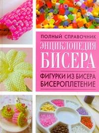 Энциклопедия бисера. Фигурки из бисера, бисероплетение