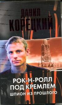 Рок-н-ролл под Кремлем. Шпион из прошлого