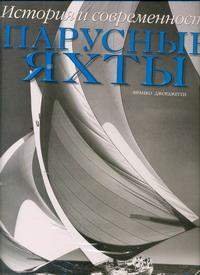 Парусные яхты. История и современность (подарочное издание)