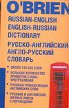 ������-���������� � �����-������� ������� / Russian-English Dictionary English-Russian Dictionary