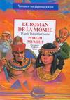 Le roman de la momie / Роман мумии